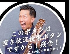 熊本レンタカー予約サイト